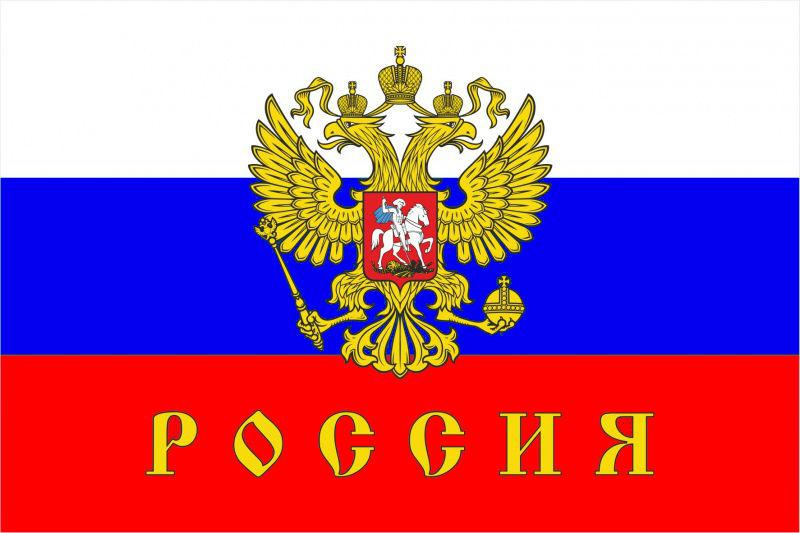 Прикольные таэквондо, картинки с российским флагом и гербом